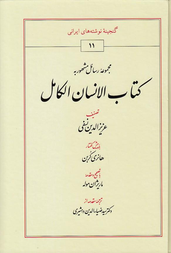 كتاب-الانسان-الكامل-(طهوري)-وزيري-سلفون