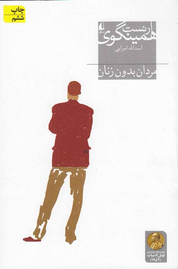 مردان-بدون-زنان(افق)رقعي-شوميز