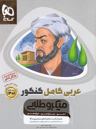 گاج(ميكروطلايي)-عربي-كامل-كنكور