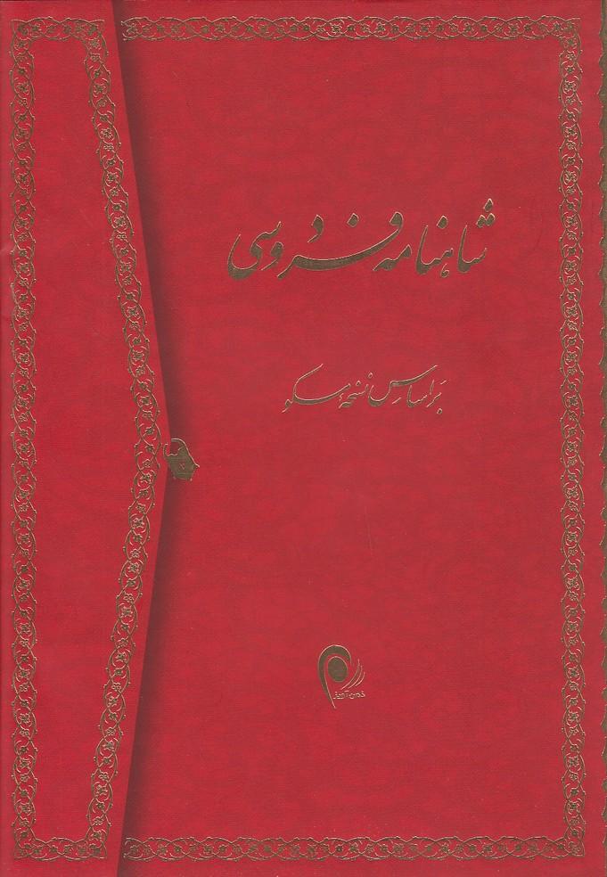 شاهنامه-فردوسي-2-جلدي-(ذهن-آويز)-وزيري-قابدار