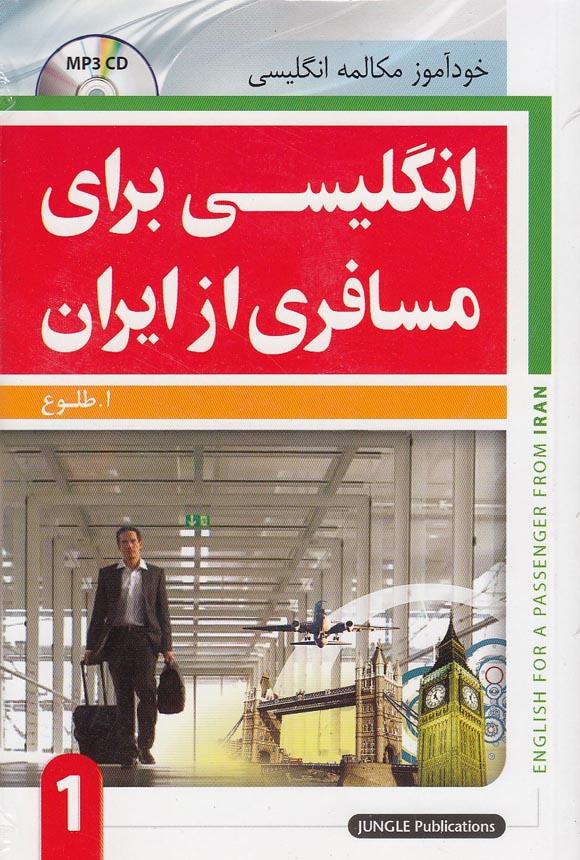 انگليسي-براي-مسافري-از-ايران-1-(جنگل)-رقعي-شوميز-با-cd