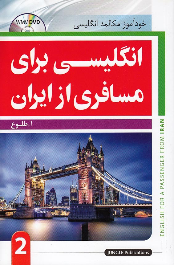 انگليسي-براي-مسافري-از-ايران-2-(جنگل)-رقعي-شوميز-با-cd
