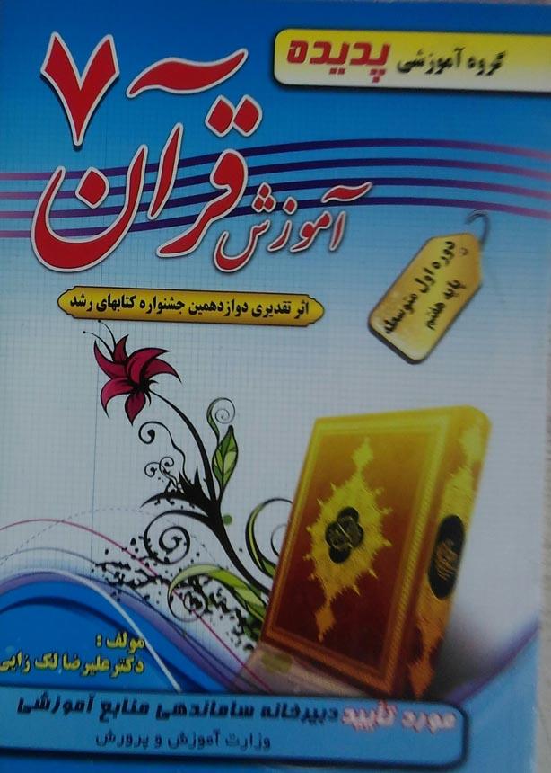 بخشايش---پديده-قرآن-هفتم