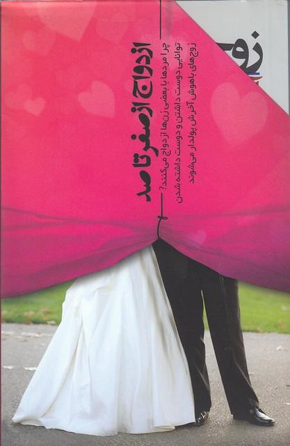 ازدواج-ازصفرتاصد3جلدي(جيحون)رقعي-قابدار