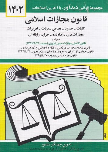 قانون-مجازات-اسلامي-(ديدآور)-1-8-شوميز-