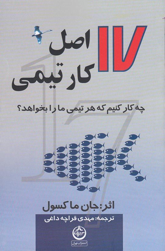 17اصل-كارتيمي(تهران)رقعي-شوميز
