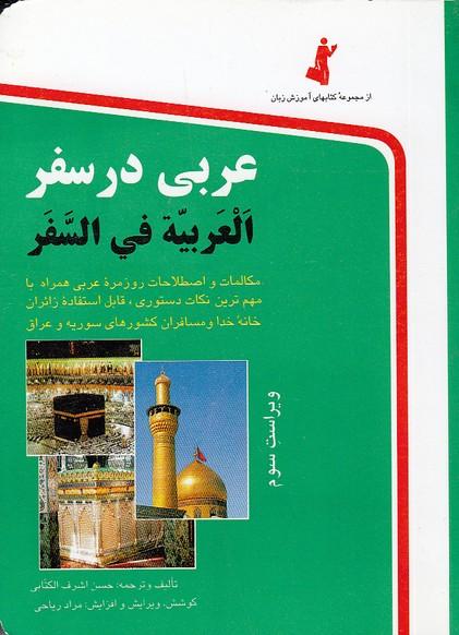 عربي-درسفر(استاندارد)1-8-شوميز