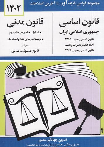 قانون-اساسي-قانون-مدني(دوران)1-8-شوميز99