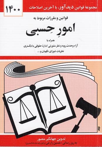 قوانين-ومقررات-مربوط-به-امورحسبي(ديدار)1-8-شوميز99