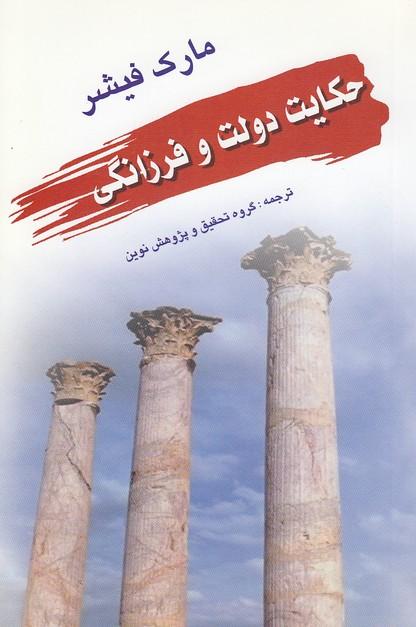 حكايت-دولت-وفرزانگي(سعيدنوين)رقعي-شوميز