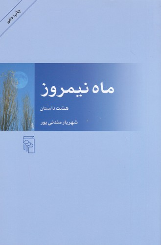 ماه-نيمروز(مركز)رقعي-شوميز