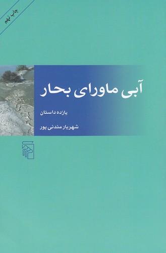 آبي-ماوراي-بحار(مركز)رقعي-شوميز