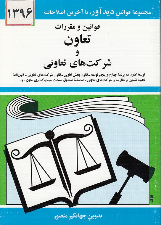قوانين-ومقررات-تعاون-وشركت-هاي-تعاوني(دوران)1-8-شوميز75000ريالي96