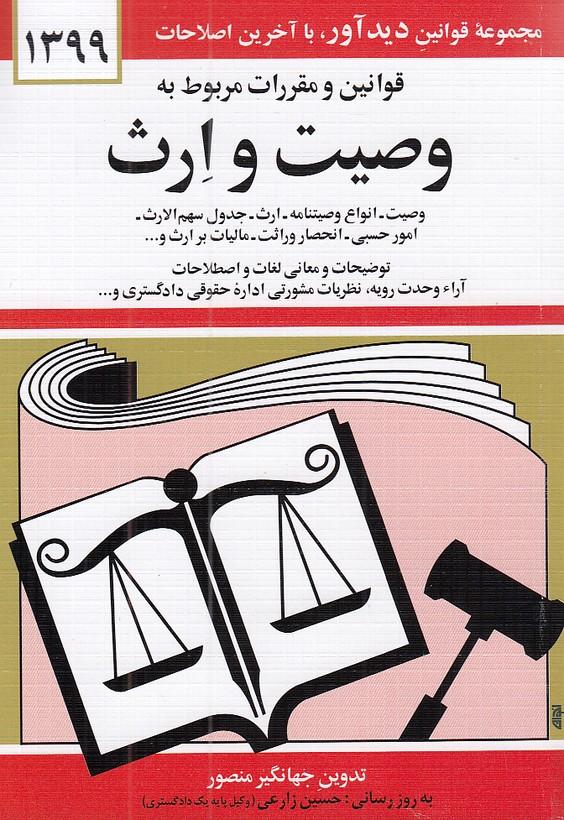 قوانين-و-مقررات-مربوط-به-وصيت-وارث-(ديدار)-1-8-شوميز-