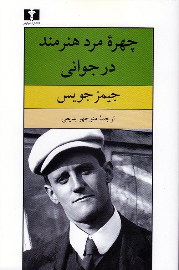 چهره-مرد-هنرمند-در-جواني-(نيلوفر)-رقعي-شوميز