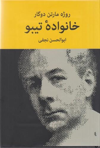 خانواده-تيبو4جلدي(نيلوفر)رقعي-سلفون