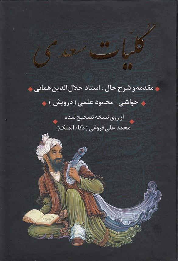 كليات-سعدي-(بدرقه-جاويدان)-وزيري-قابدار