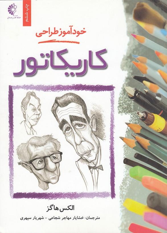 خودآموزطراحي-كاريكاتور(خانه-هنرمندان)رحلي-شوميز