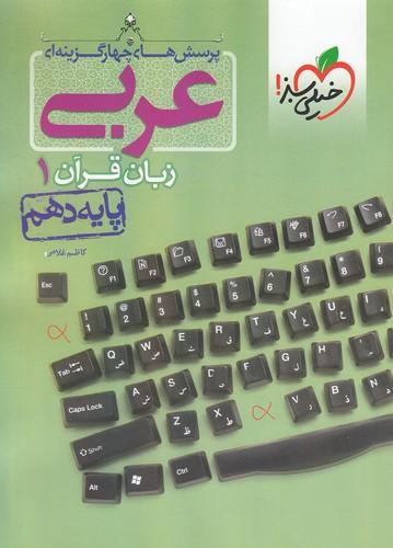 خيلي-سبز(تست)-عربي-زبان-قرآن1دهم