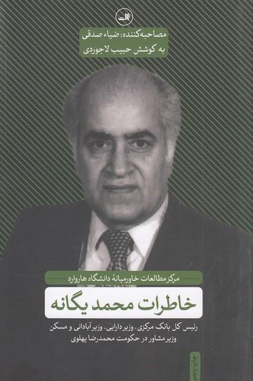 خاطرات-محمد-يگانه-(ثالث)-رقعي-شوميز