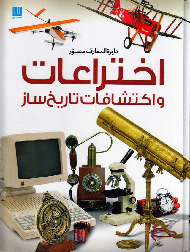 دايره-المعارف-مصور-اختراعات-و-اكتشافات-تاريخ-ساز-(سايان)-رحلي-سلفون