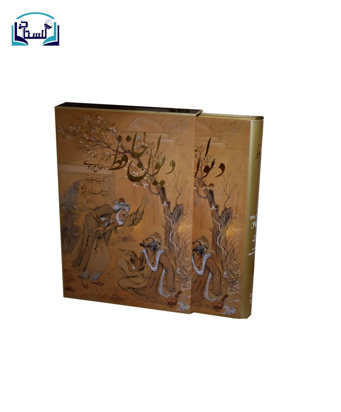 ديوان-حافظ(گويا)رحلي-قابدارفرشچيان-مرادي2زبانه63
