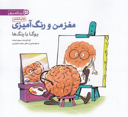 مغز-من-و-رنگ-آميزي---يوگا-با-رنگ-ها---رنگ-آميزي-بزرگسالان-(مهرسا)-خشتي-شوميز