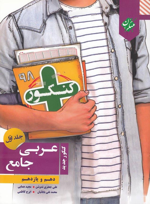 مبتكران---عربي-جامع-كنكور-جلد-اول