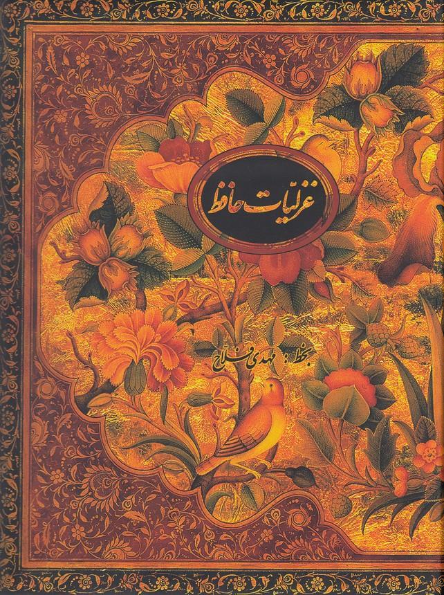 غزليات-حافظ-(كتاب-سراي-نيك)-رحلي-قابدار-گلاسه-3-زبانه