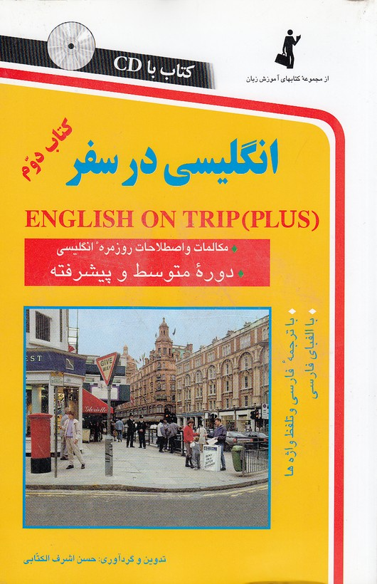 انگليسي-درسفركتاب-دوم(استاندارد)رقعي-شوميز-باcd