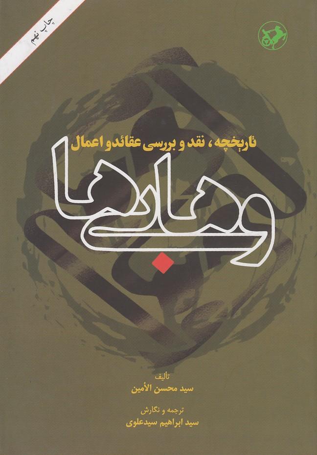 تاريخچه،-نقد-و-بررسي-عقائد-و-اعمال-وهابي-ها-(اميركبير)-وزيري-سلفون