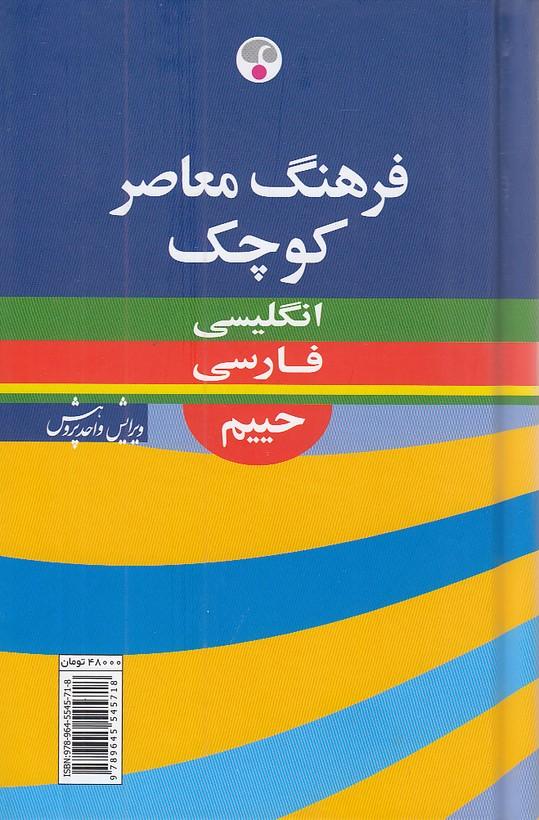 فرهنگ-معاصركوچك-انگليسي-فارسي-حييم1-8-سلفون