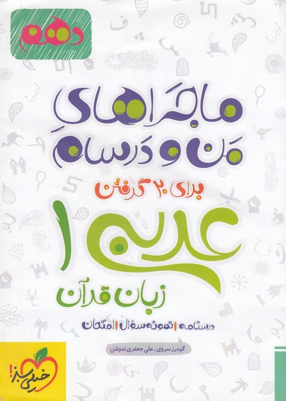 خيلي-سبز-(ماجرا)---عربي-زبان-قرآن-1-دهم