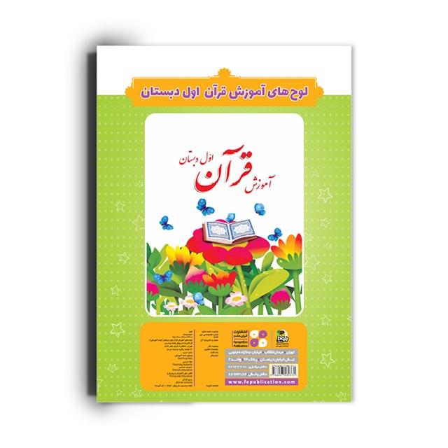 لوح-قرآن-اول-دبستان-(نداي-مدرسه)-سلطاني
