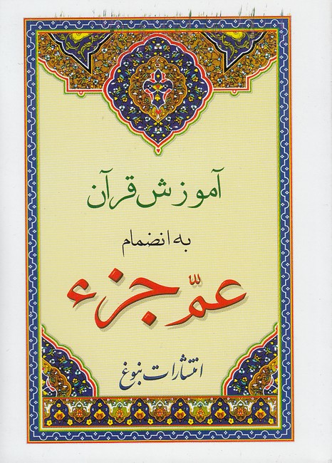 آموزش-قرآن-به-انضمام-عم-جزء-(نبوغ)-1-8-شوميز