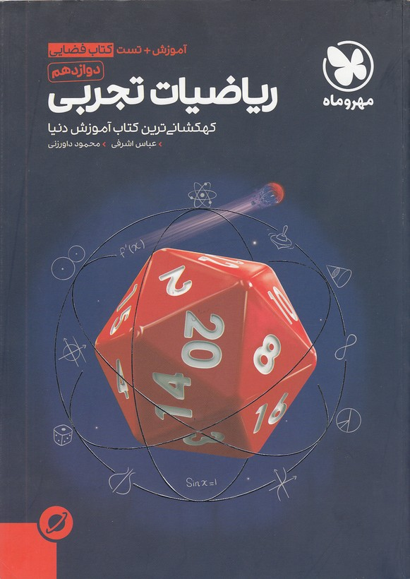 مهروماه---رياضيات-تجربي-آموزش--تست-دوازدهم-كتاب-فضايي