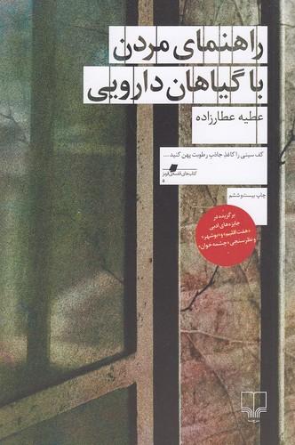 راهنماي-مردن-باگياهان-دارويي(چشمه)رقعي-شوميز