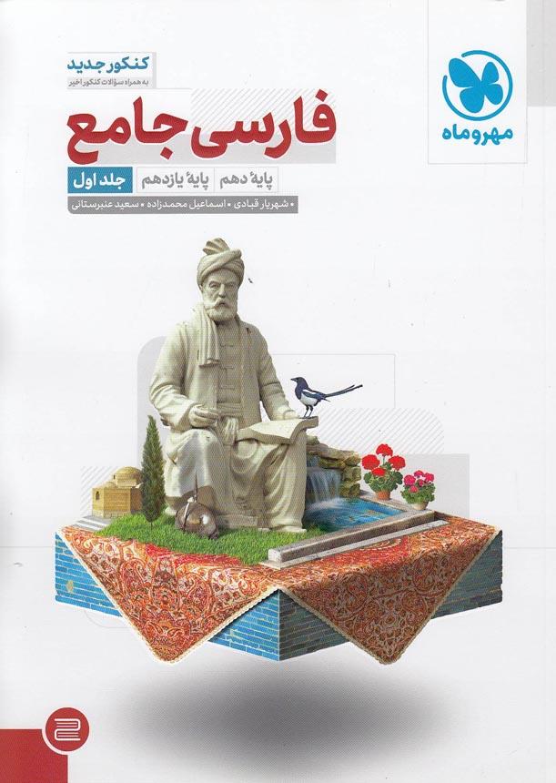 مهروماه---فارسي-پايه-جامع