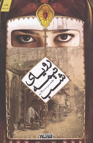 روياي-نيمه-شب(كتابستان)رقعي-شوميز