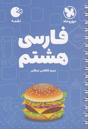 مهروماه(لقمه)-فارسي-هشتم