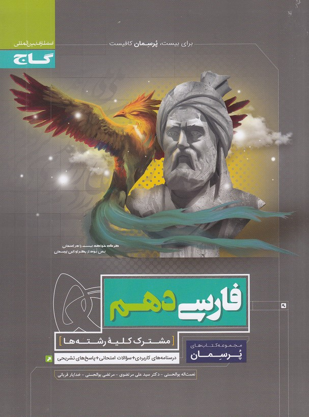 گاج-(پرسمان)---فارسي-دهم