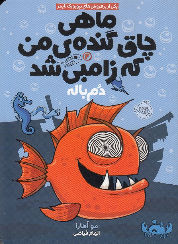 ماهي-چاق-گنده-ي-من-كه-زامبي-شد2-دم-باله(پرتقال)رقعي-شوميز