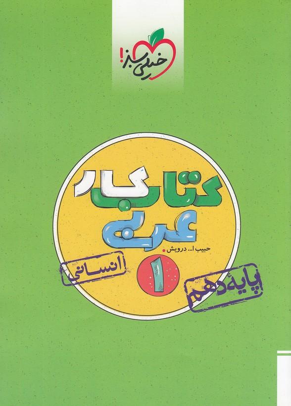 خيلي-سبز-(كار)---عربي-1-دهم-انساني