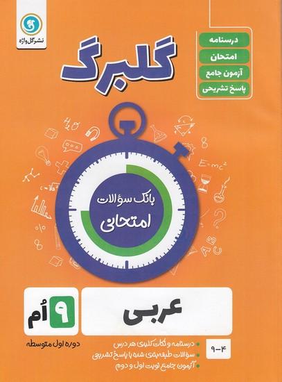 گل-واژه---گلبرگ-عربي-نهم-99