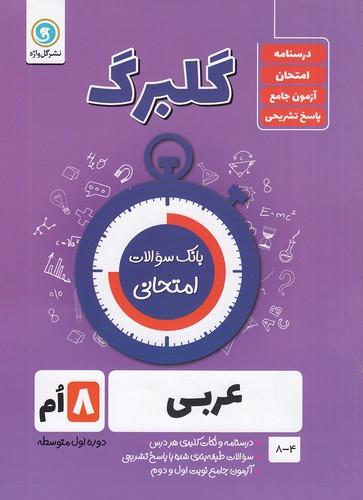 گل-واژه---گلبرگ-عربي-هشتم-99