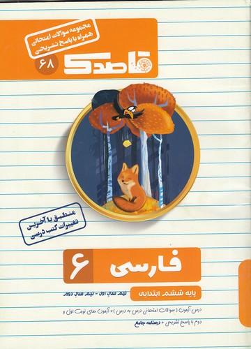 منتشران(قاصدك)-68فارسي-ششم-ابتدايي