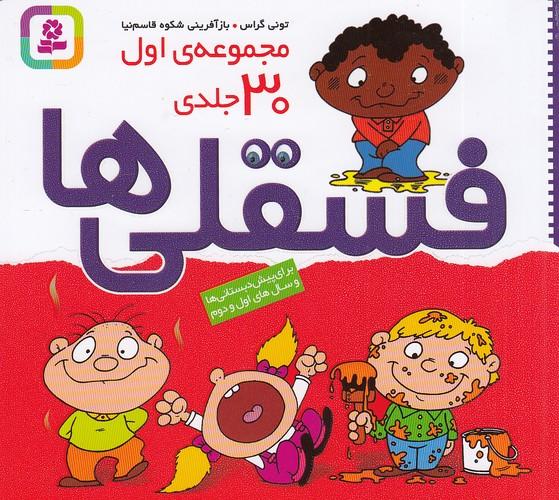 مجموعه-اول30جلدي-فسقلي-ها(بنفشه)نيم-خشتي-شوميز