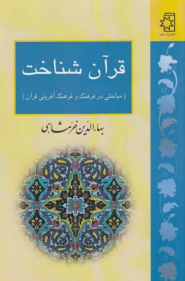 قرآن-شناخت-(ناهيد)-رقعي-شوميز