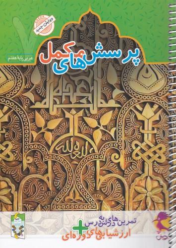 پويش---دفتر-عربي-هفتم--پرسش-هاي-مكمل