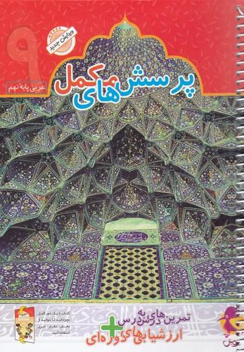 پويش---دفتر-عربي-نهم--پرسش-هاي-مكمل